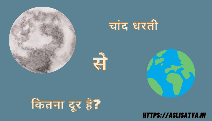 Chand Dharati se kitna Dur hai Interesting Facts about the Moon