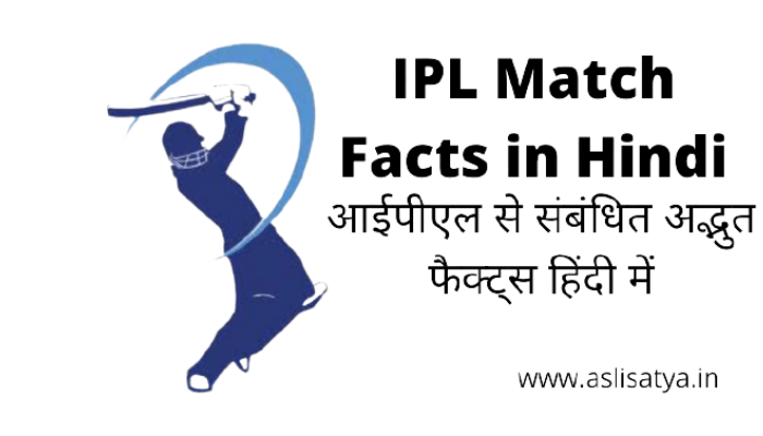 IPL Match Facts in hindi